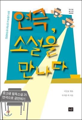 연극, 소설을 만나다