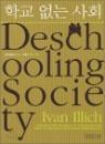 학교 없는 사회