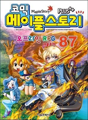 코믹 메이플스토리 오프라인 RPG 87