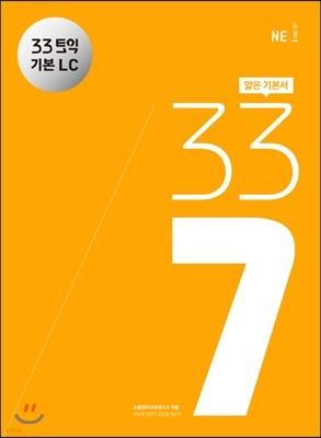 33토익 337 기본 LC
