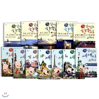 [휴머니스트] 어린이 살아있는 한국사 (1-5권) & 세계사 (1-7권) 교과서