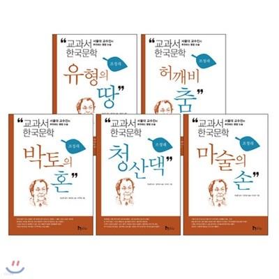 교과서 한국문학 시리즈: 조정래 (전5권)
