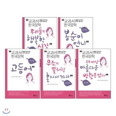 교과서 한국문학 시리즈: 공지영 (전5권)