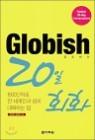 글로비쉬 GLOBISH 20일 회화