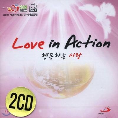 행동하는 사랑 : Love in Action