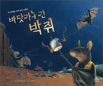 바닷가에 간 박쥐