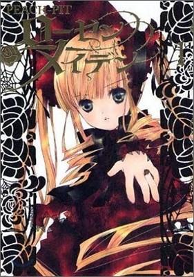 Rozen Maiden ロ-ゼンメイデン 1