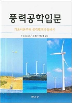 풍력공학입문