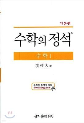 기본 수학의 정석 수학 1 (2015년)