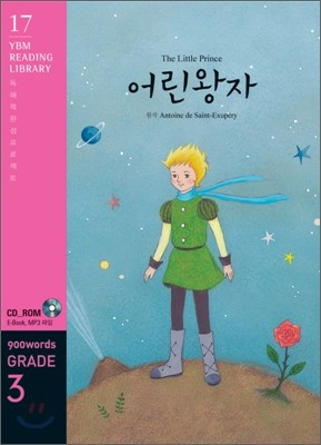 The Little Prince 어린왕자