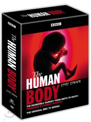 신비한 인체세계 : BBC 과학다큐스페셜 : 8Disc