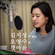 갯마을 (배우 김지성 낭독)