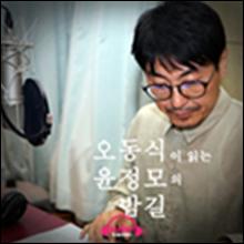 밤길 (배우 오동식 낭독)