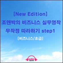 조앤박의 비즈니스 실무영작 무작정 따라하기 step1