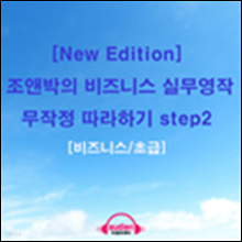 조앤박의 비즈니스 실무영작 무작정 따라하기 step2