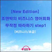 조앤박의 비즈니스 영어회화 무작정 따라하기 step1