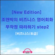 조앤박의 비즈니스 영어회화 무작정 따라하기 step2