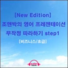 조앤박의 영어 프레젠테이션 무작정 따라하기 step1
