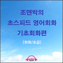 조앤박의 초스피드 영어회화 - 기초회화편