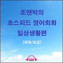 조앤박의 초스피드 영어회화 - 일상생활편