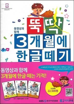뚝딱 3개월에 한글떼기 1권 세트