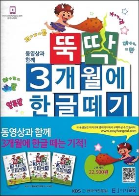 뚝딱 3개월에 한글떼기 2권 세트