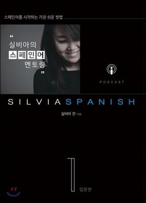 실비아의 스페인어 멘토링 1 : 입문편