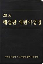 2016 해설판 새번역 성경(개신교용)