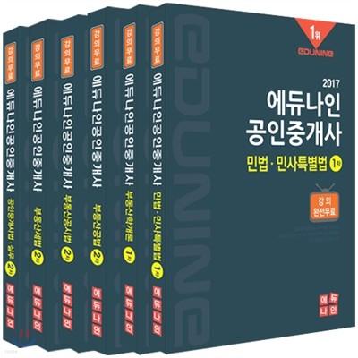 2017 에듀나인 공인중개사 기본서 1, 2차 세트