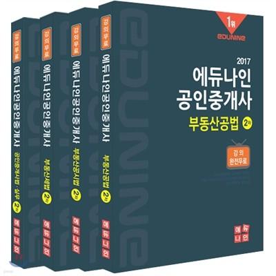 2017 에듀나인 공인중개사 기본서 2차 세트