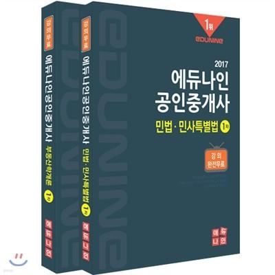 2017 에듀나인 공인중개사 기본서 1차 세트