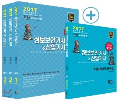 2017 알기쉬운 정보보안기사&산업기사 필기편