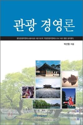 관광 경영론