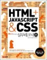 HTML + JavaScript & CSS 실무테크닉