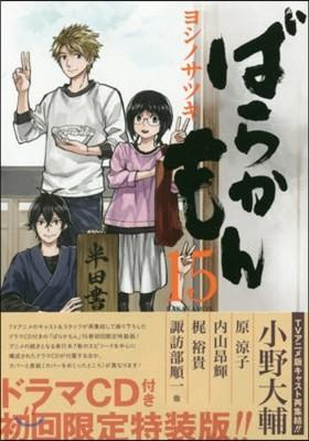 ばらかもん 15 オリジナルドラマCD付き初回限定特裝版