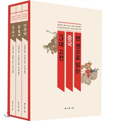한 권으로 읽는 중국 3대 고전 세트