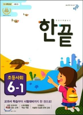 한끝 초등사회 6-1 (2017년)