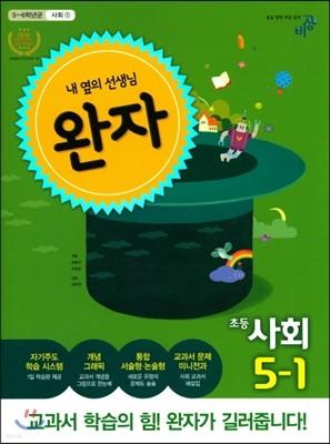 완자 초등사회 5-1 (2017년)