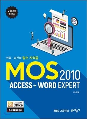 MOS 2010 Access + Word Expert