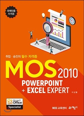 MOS 2010 PowerPoint + Excel Expert