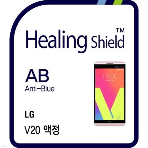[힐링쉴드] LG V20 3in1 블루라이트차단 충격흡수필름 2매(HS164742)