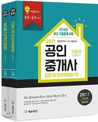2017 에듀라인 공인중개사 기본서 1차 세트