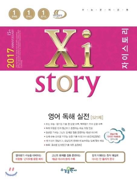 2017 Xistory 자이스토리 영어 독해 실전 521제