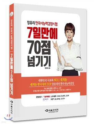 2017 장유리 한국사능력검정시험 대비 7일만에 70점 넘기기