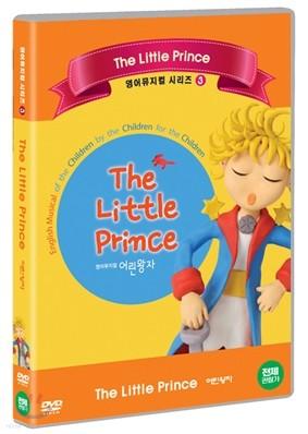 영어뮤지컬 시리즈 3 - 어린왕자