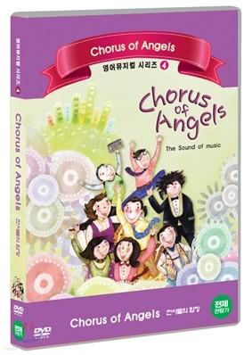 영어뮤지컬 시리즈 4 - 천사들의 합창
