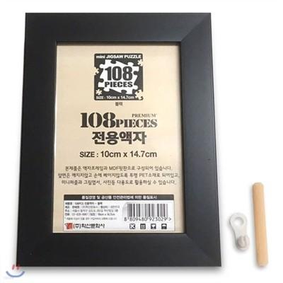 108 피스 미니 전용액자 [블랙]
