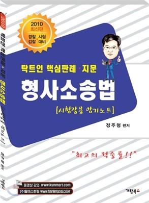 2010 탁트인 핵심판례 지문 형사소송법