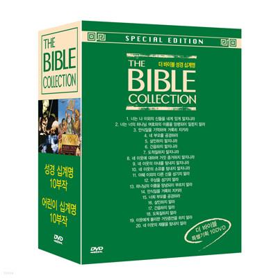 더 바이블 컬렉션 - 성경 십계명 + 어린이 십계명 10 DVD SET
