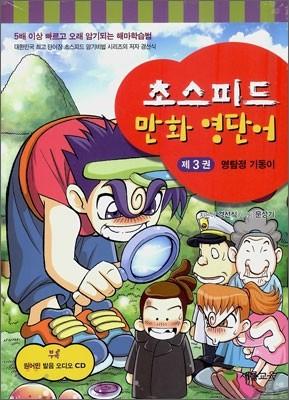 초스피드 만화 영단어 제3권